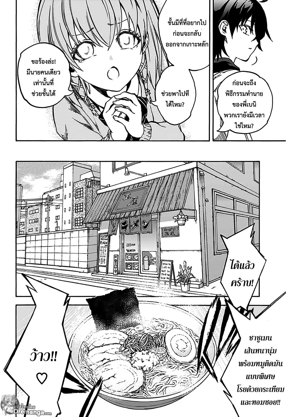 อ่านการ์ตูน Sousei no Onmyouji ตอนที่ 23 หน้าที่ 10