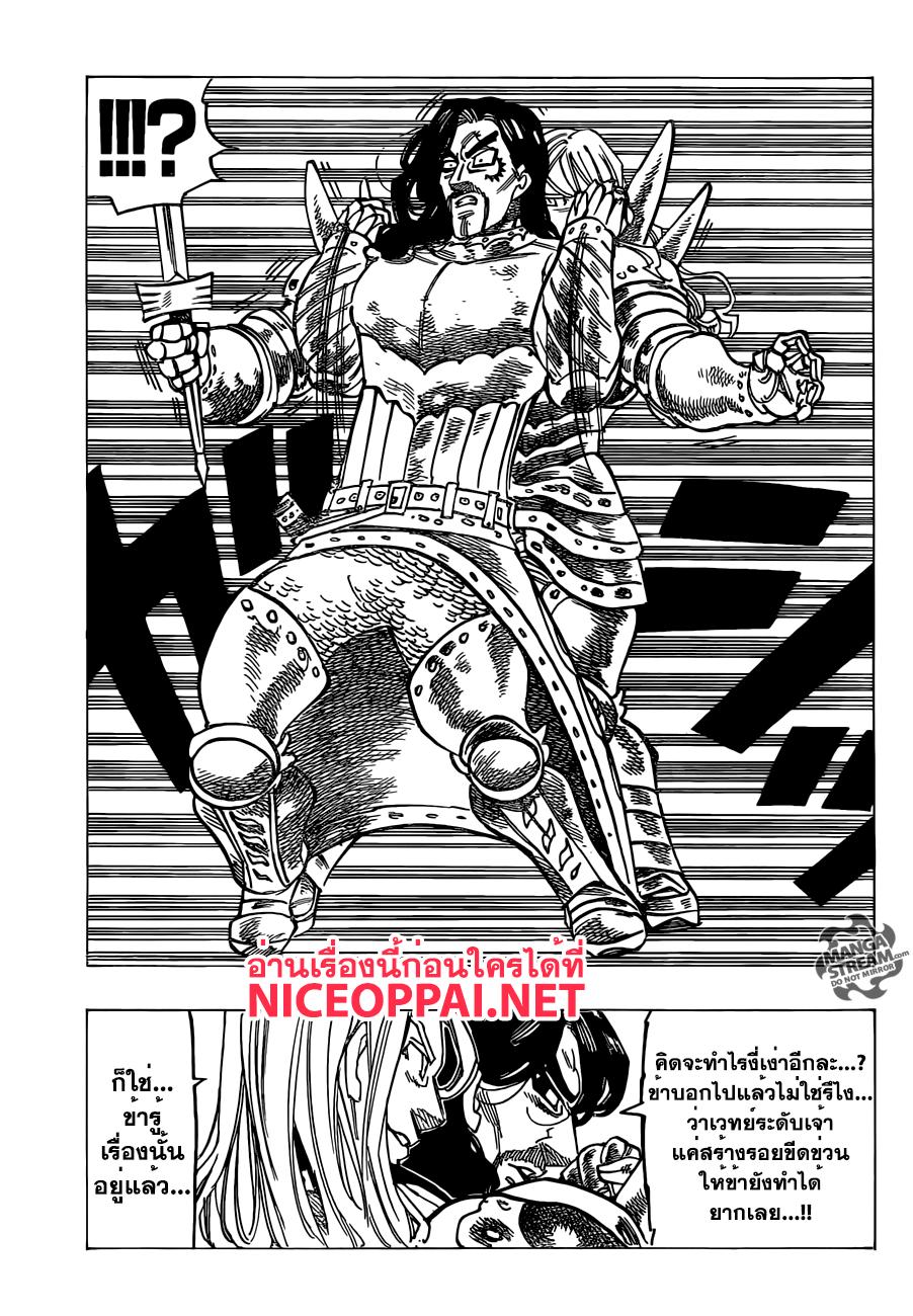 อ่านการ์ตูน Nanatsu No Taizai ตอนที่ 193 หน้าที่ 7