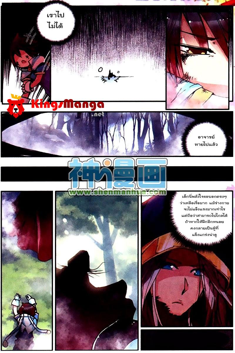 อ่านการ์ตูน Shanlian De Sishen 5 ภาพที่ 8