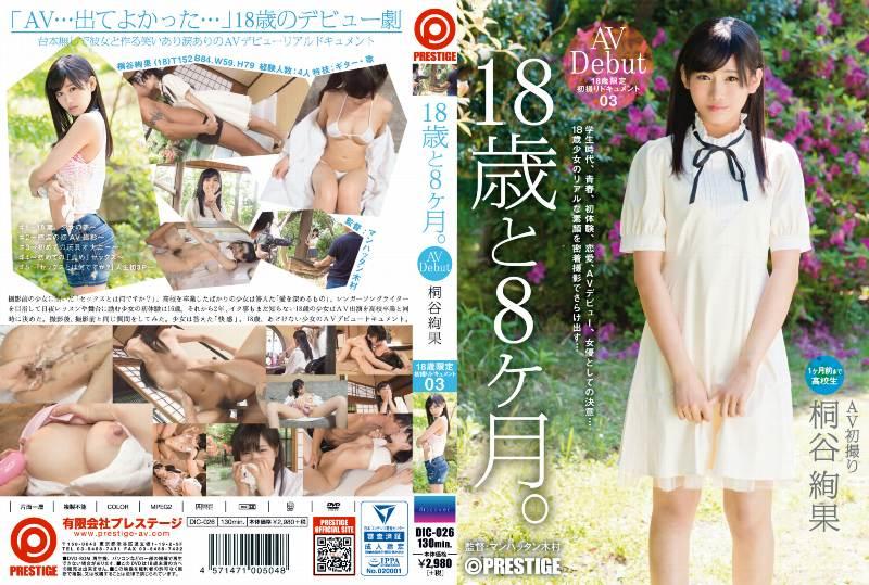 DIC-026 - Kiritani Ayaka - 18 Years and 8 Months. 03