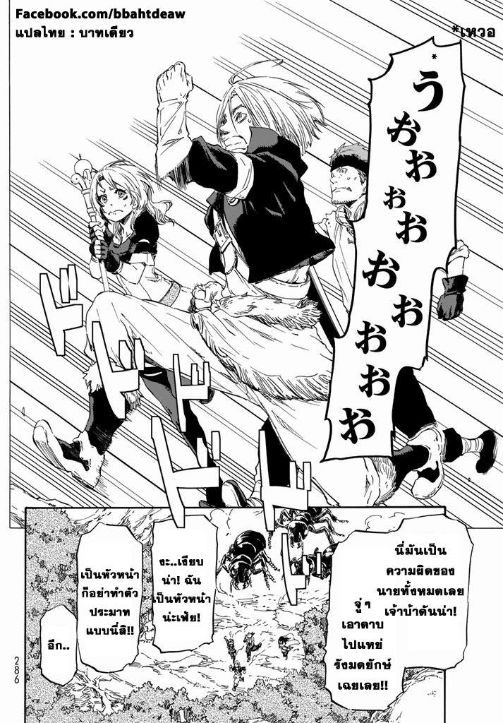 อ่านการ์ตูน Tensei Shitara Slime Datta Ken 8 ภาพที่ 12