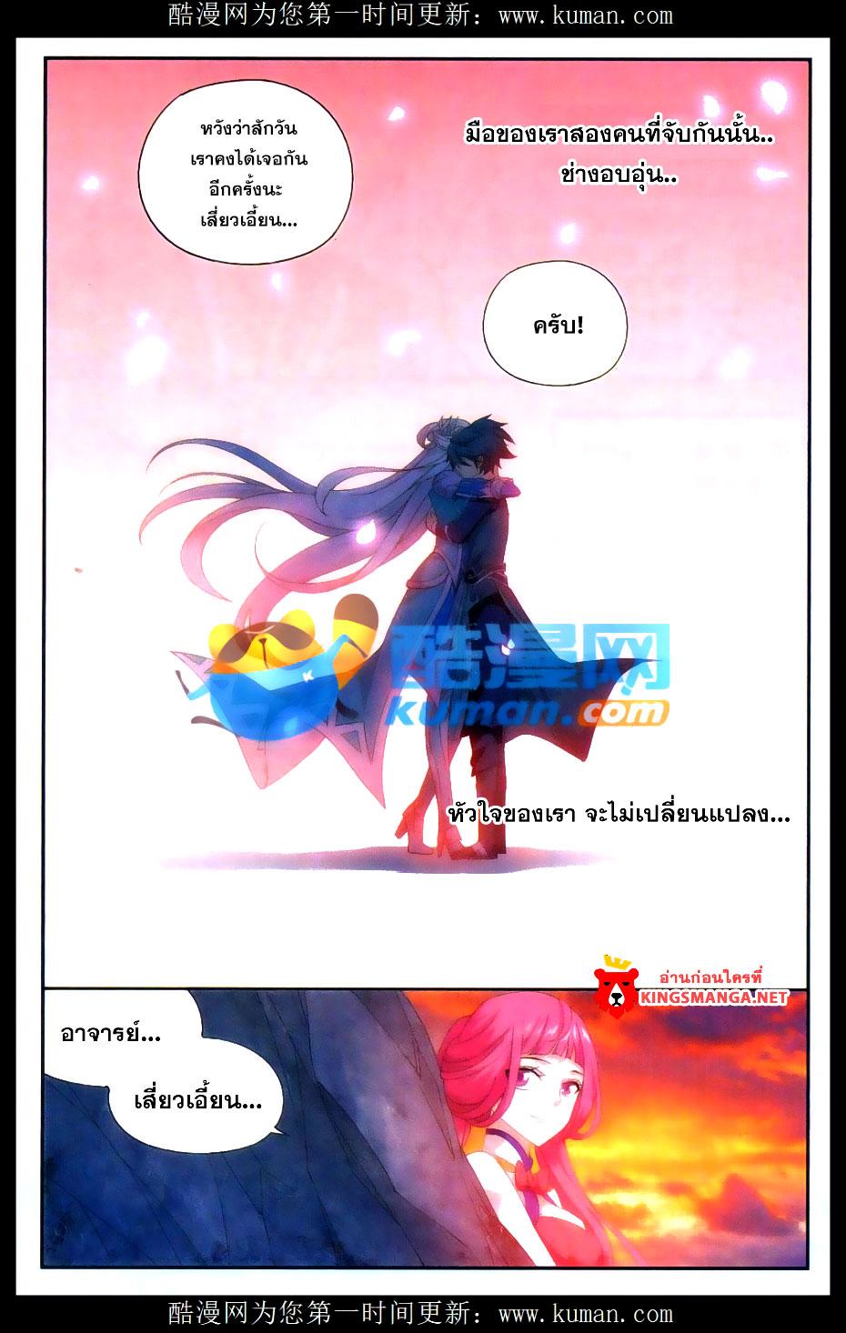 อ่านการ์ตูน Doupo Cangqiong 172 ภาพที่ 11