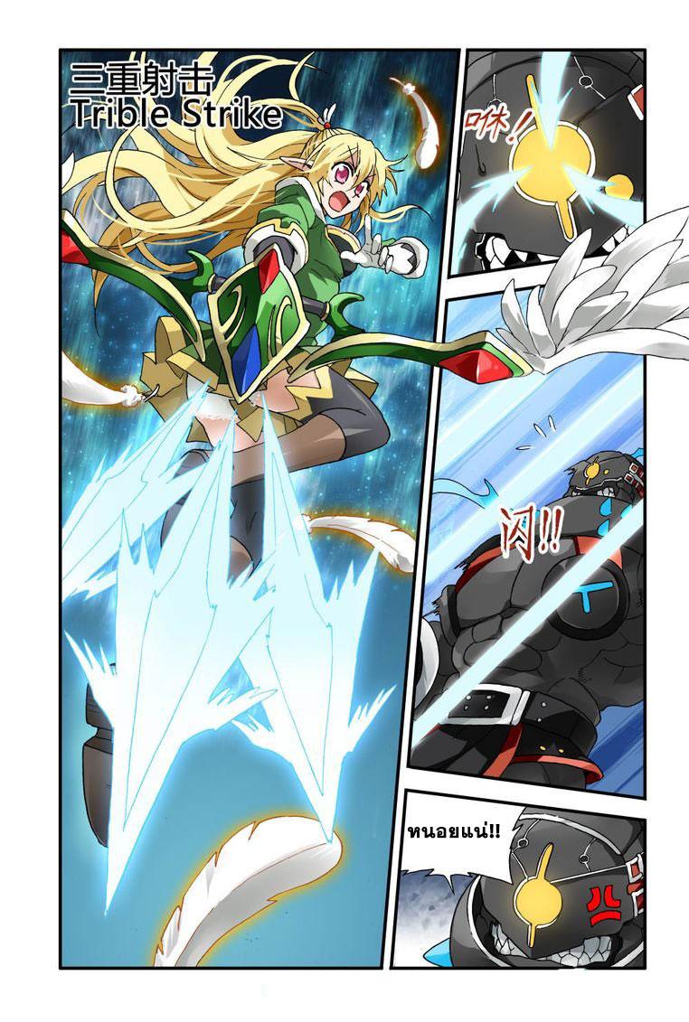 อ่านการ์ตูน Demon King's Counterattack! 4 ภาพที่ 7