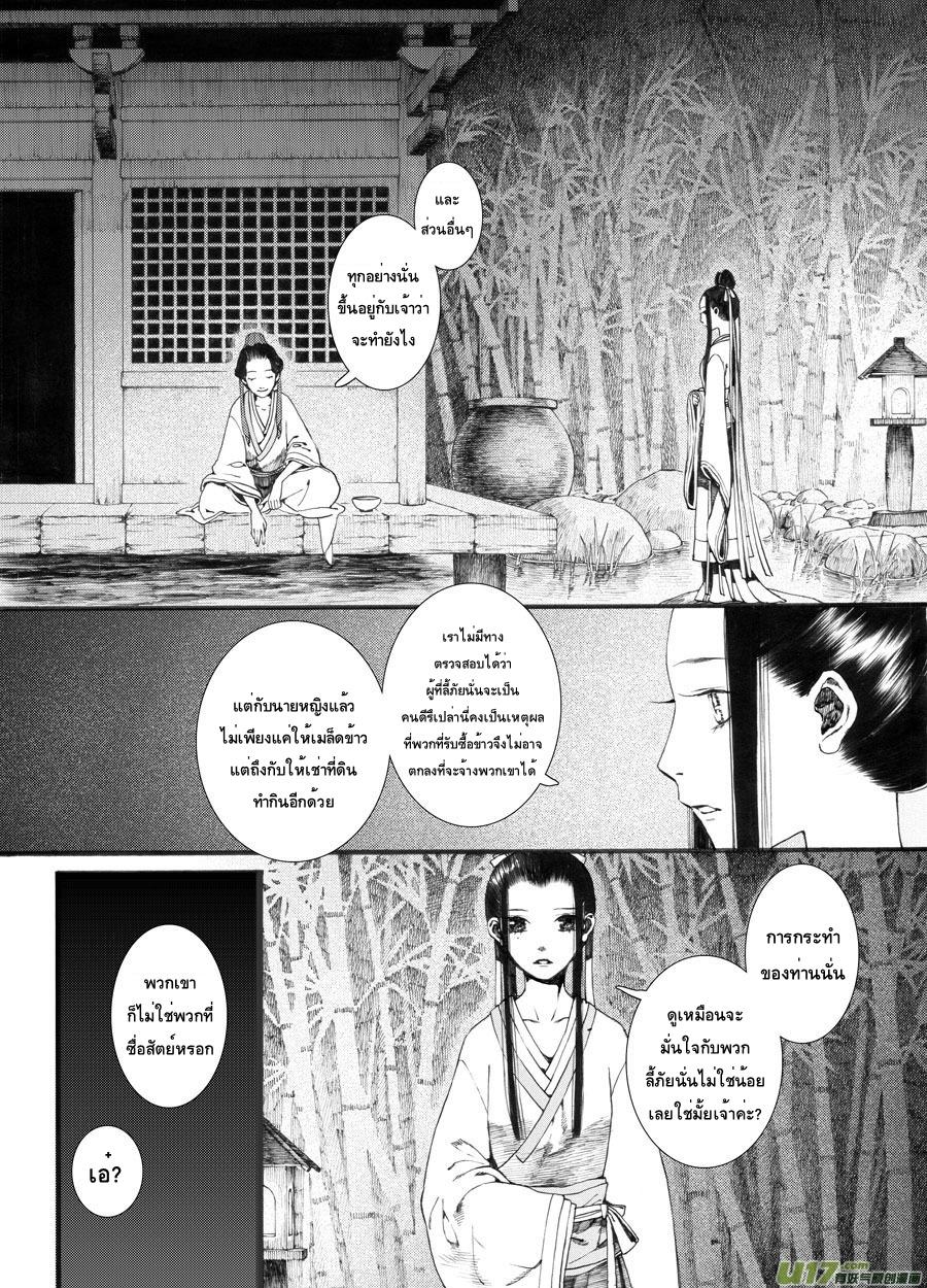 อ่านการ์ตูน Chang Ge Xing 26 ภาพที่ 9