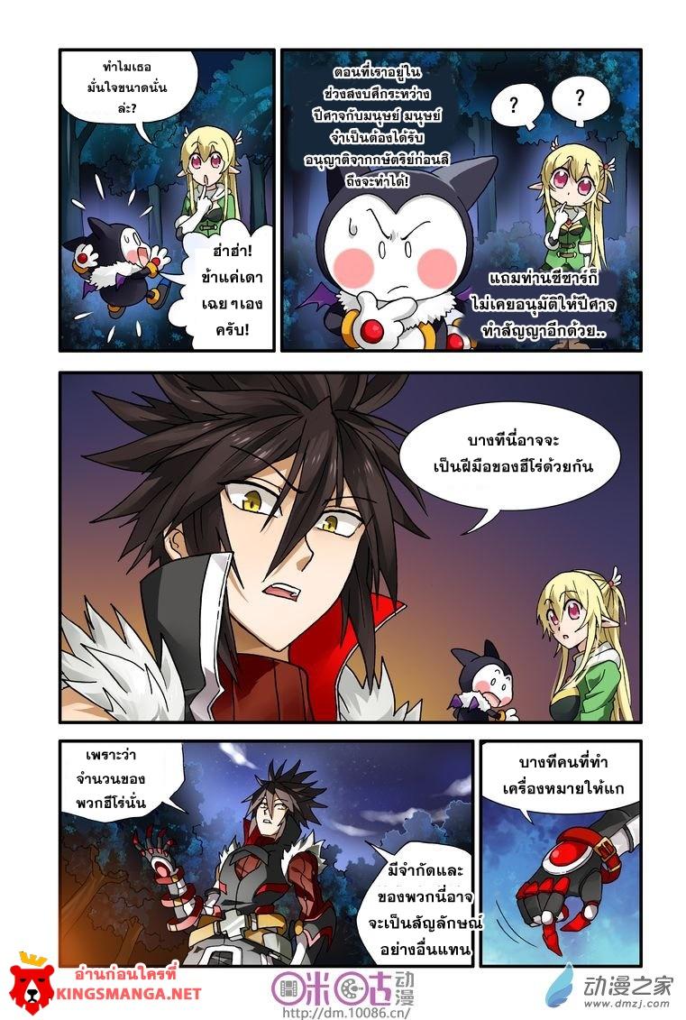อ่านการ์ตูน Demon King's Counterattack! 6 ภาพที่ 17