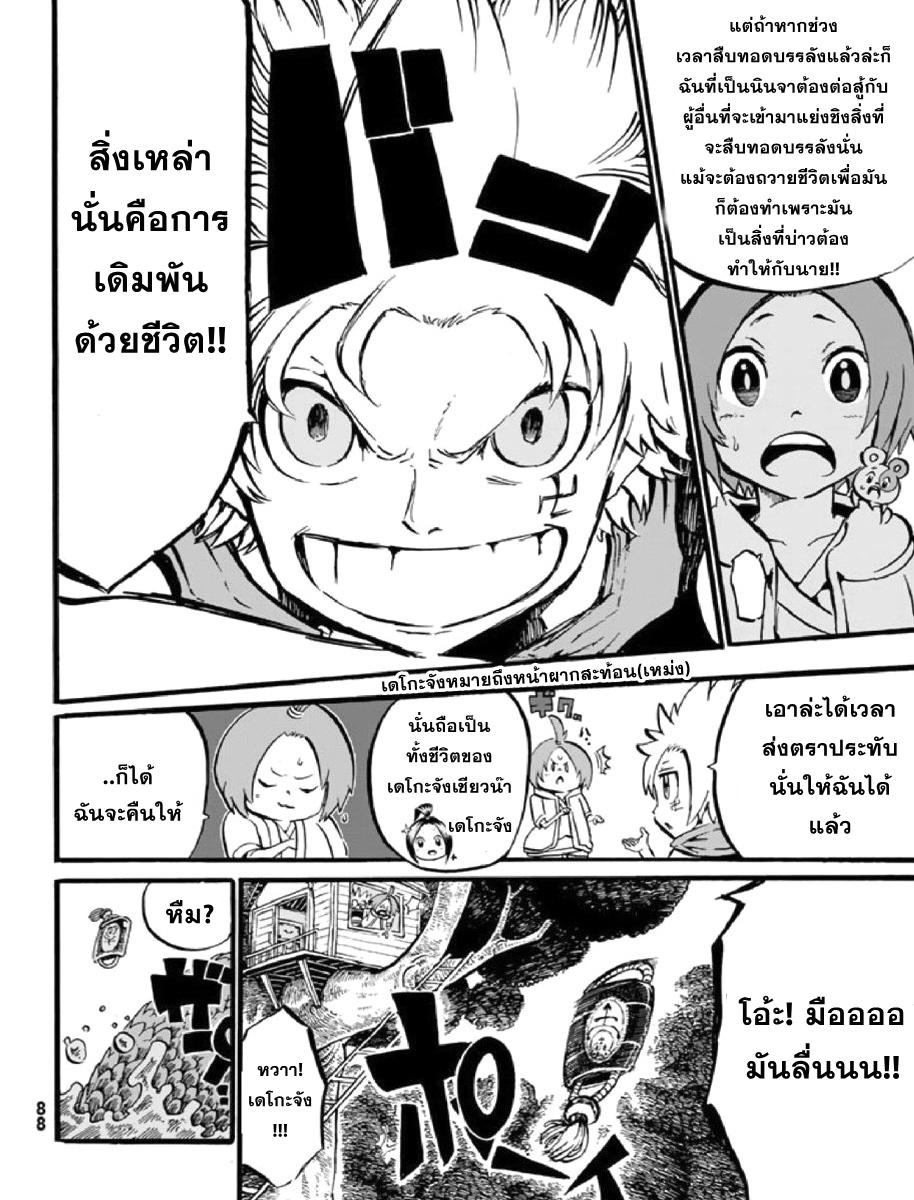 อ่านการ์ตูน Shinobi no ban 2 ภาพที่ 17