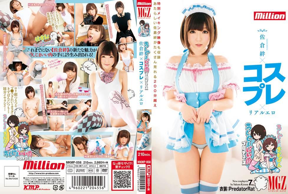 MKMP-058 - 佐倉絆 - うしじまいい肉プロデュース 佐倉絆×コスプレ×リアルエロ