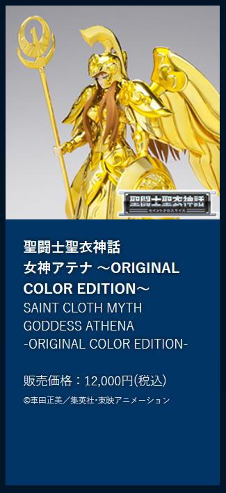 Myth Cloth Athena God Cloth OCE