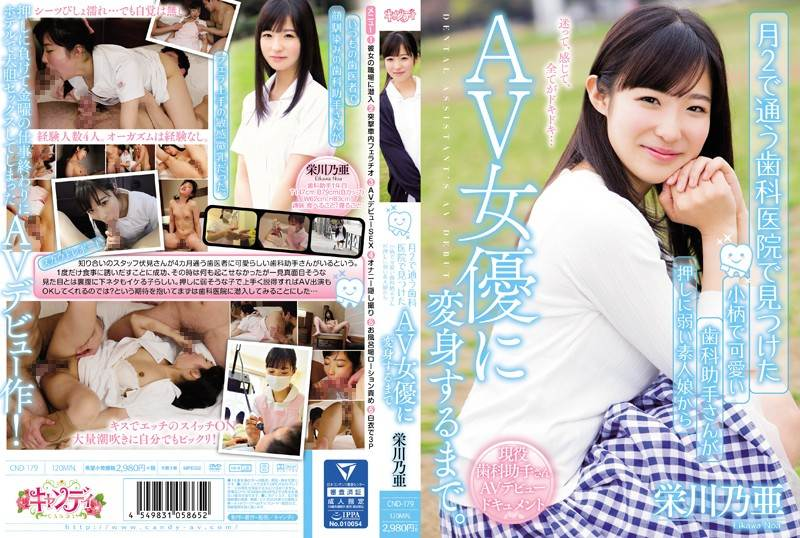 CND-179 - Eikawa Noa - Found At The Dental Clinic The Transformation From An Impressionable Cute Little Dental Assistant To An Adult Actress.