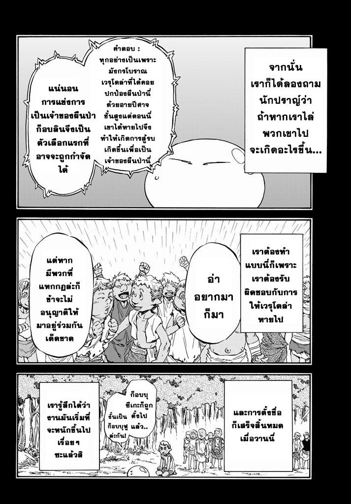 อ่านการ์ตูน Tensei Shitara Slime Datta Ken 8 ภาพที่ 8