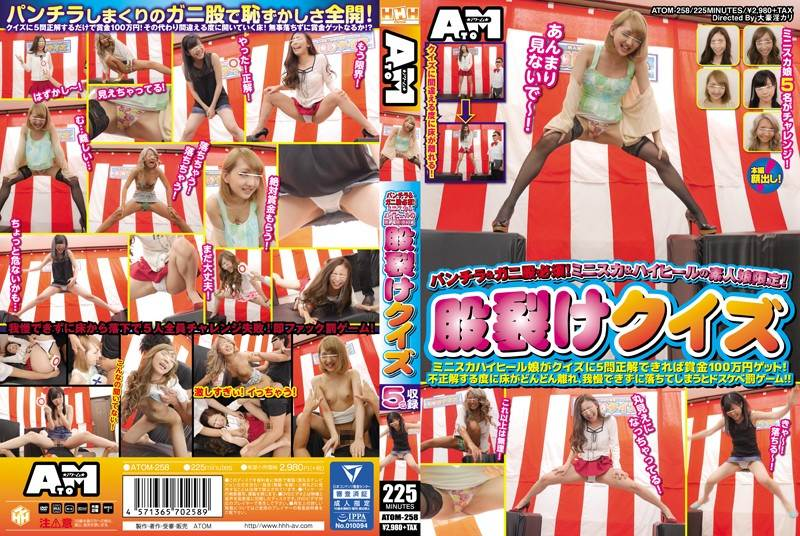 ATOM-258 - Unknown - Amateur Girls in Miniskirts and High Heels Only! Panty Shots & Bowlegs Required! Crotch-Splitting Quiz