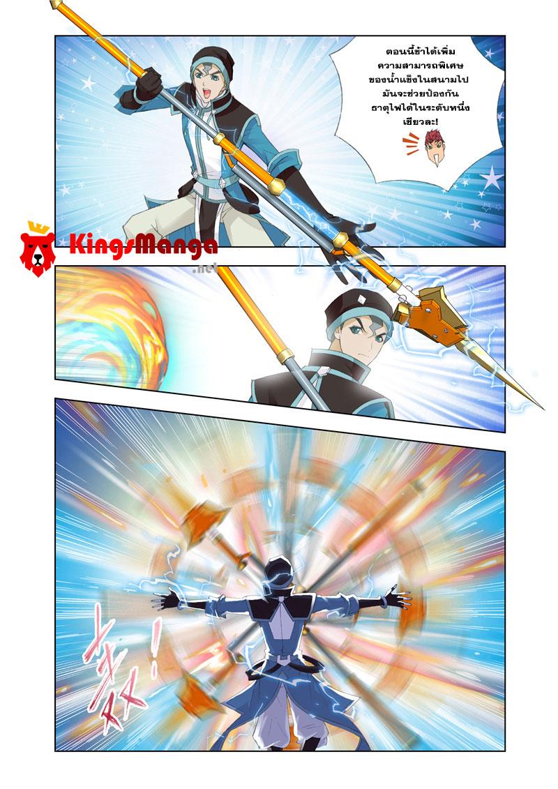อ่านการ์ตูน Kuang Shen 20 ภาพที่ 28