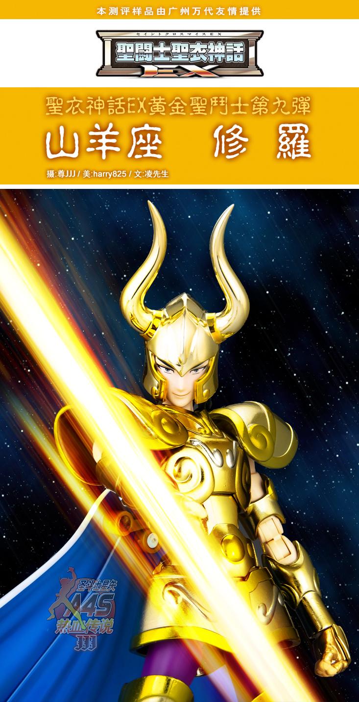 [Luglio 2013] Saint Cloth Myth EX Capricorn Shura - Pagina 9 Ack4Jn76