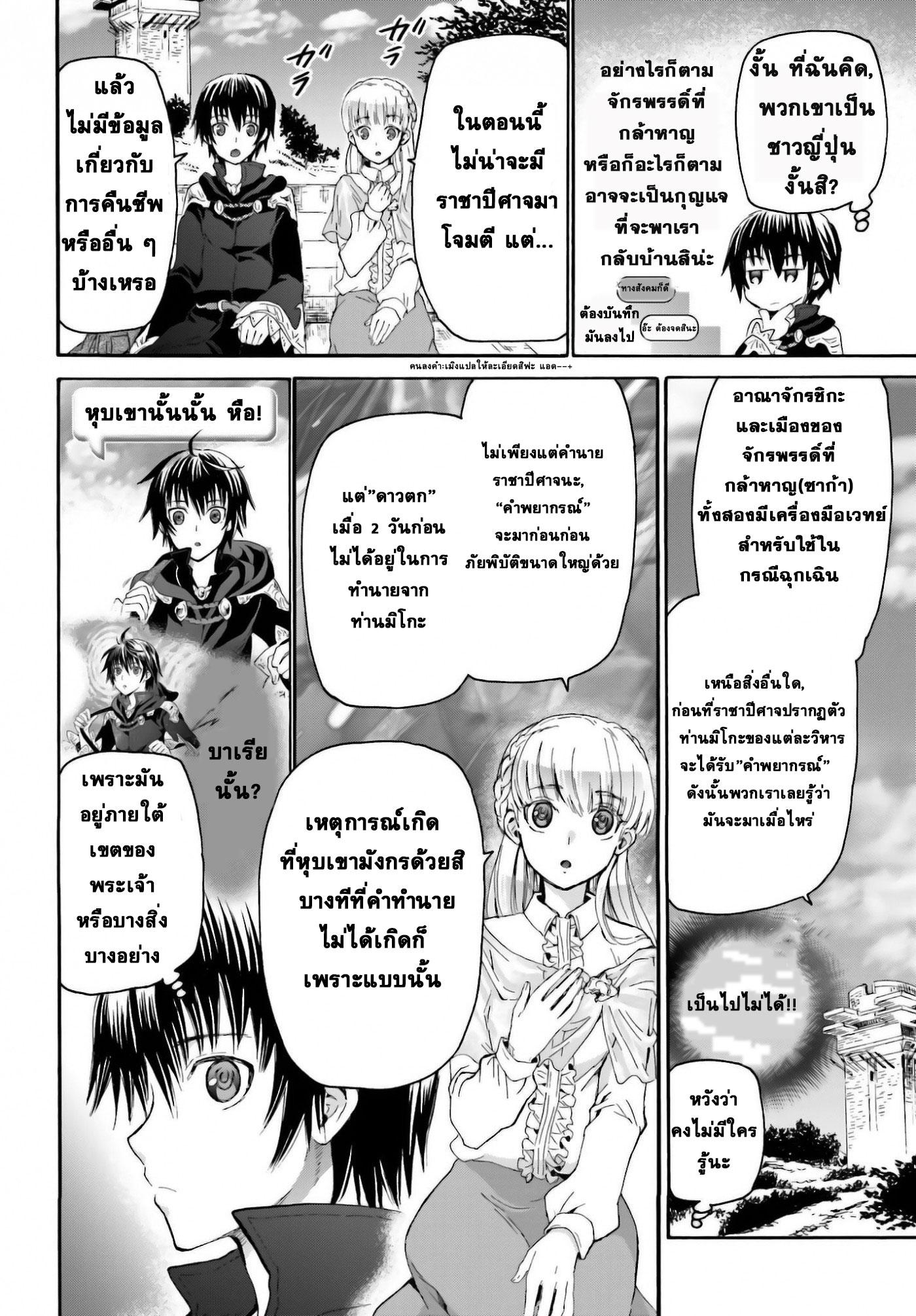 อ่านการ์ตูน Death March kara Hajimaru Isekai Kyousoukyoku 5 ภาพที่ 15