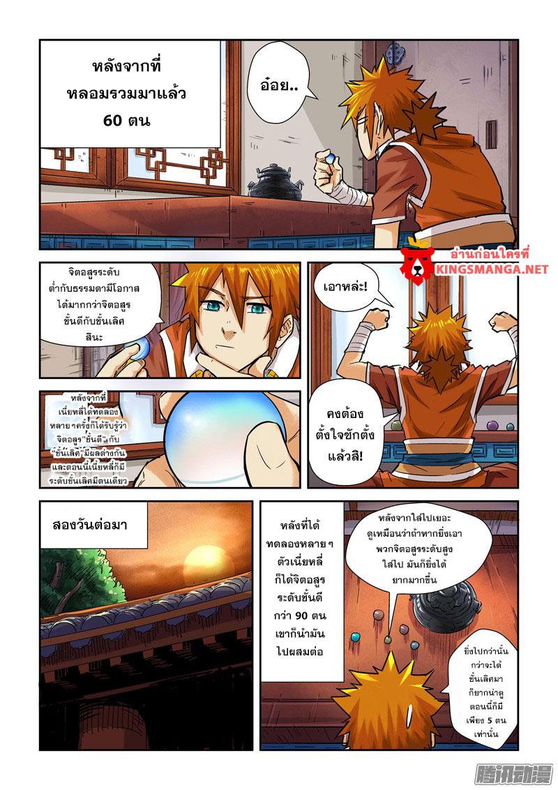 อ่านการ์ตูน Tales of Demons and Gods 96 Part 2 ภาพที่ 2