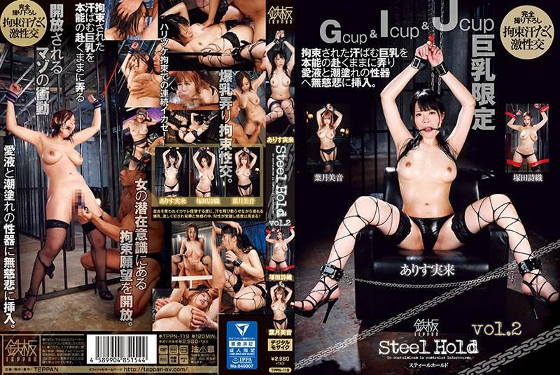 TPPN-119 - Arisu Mirai, Hazuki Mion, Tsukada Shiori - Steel Hold vol. 2