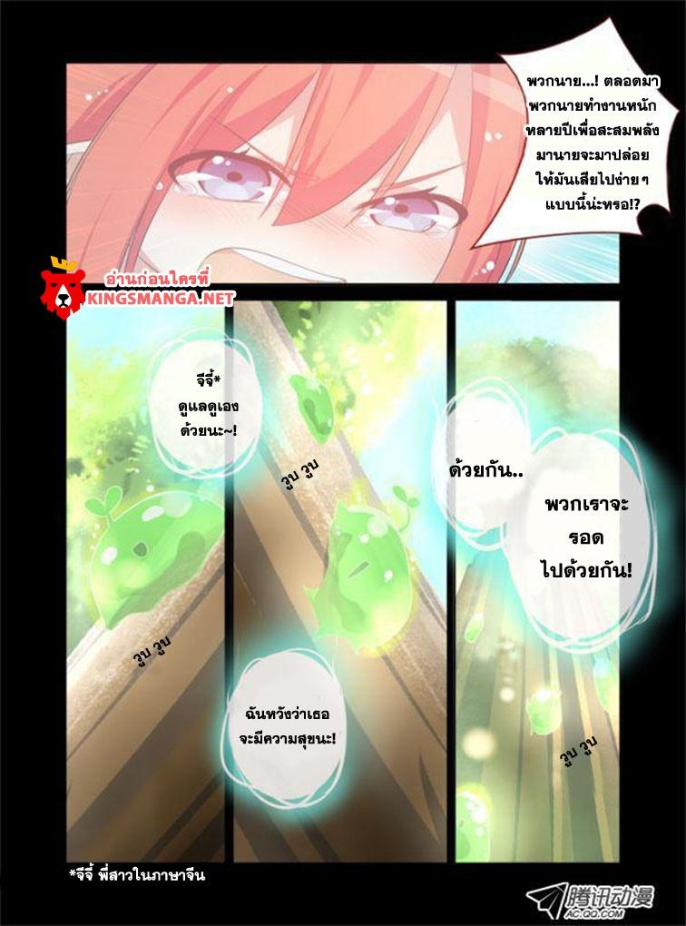 อ่านการ์ตูน Yaoguai Mingdan [Monster List] 22 ภาพที่ 4