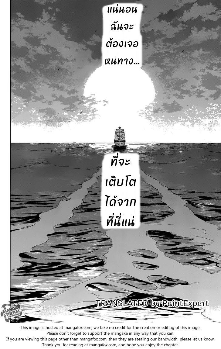 อ่านการ์ตูน Akame ga Kiru ตอนที่ 78 หน้าที่ 55