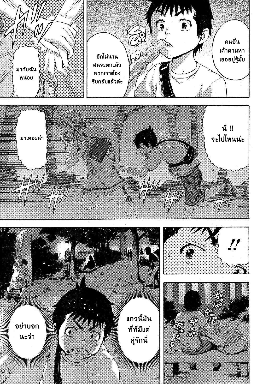 อ่านการ์ตูน Mujaki no Rakuen ตอนที่ 63 หน้าที่ 14