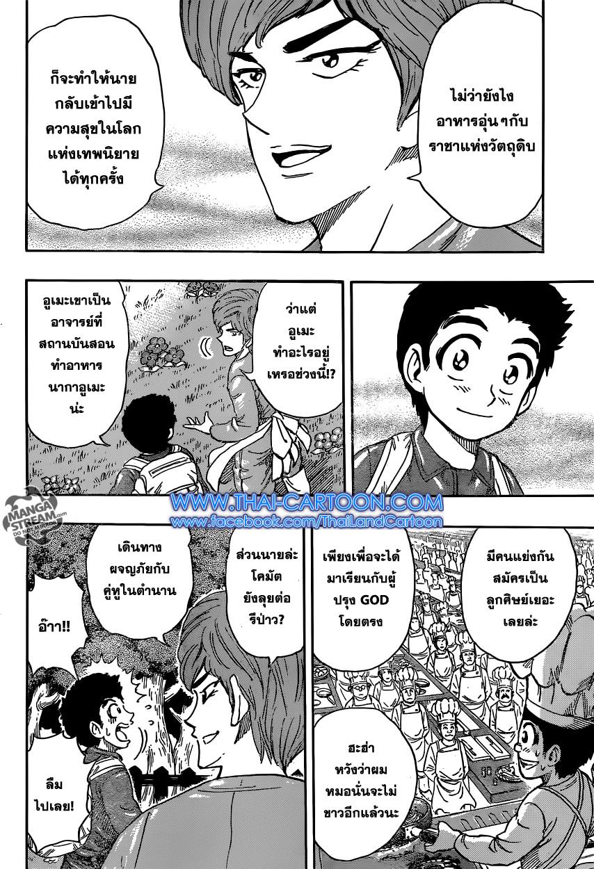อ่านการ์ตูน Toriko ตอนที่ 396 หน้าที่ 4