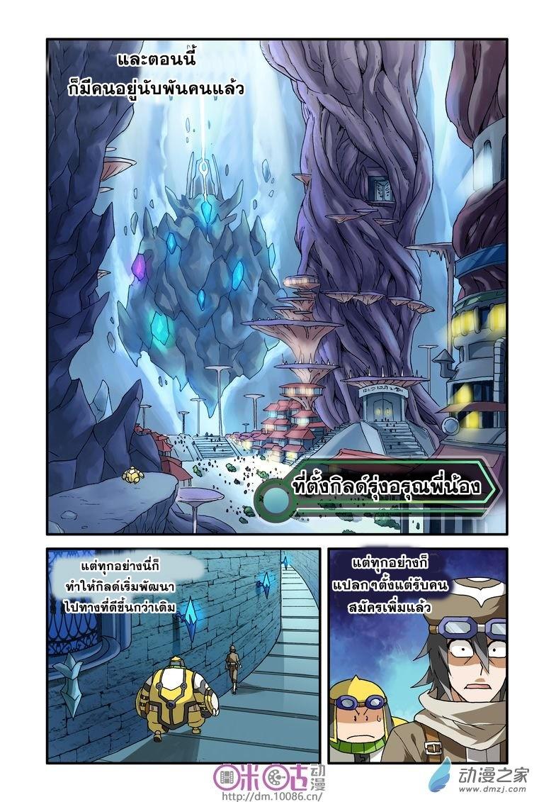 อ่านการ์ตูน Demon King's Counterattack! 6 ภาพที่ 21