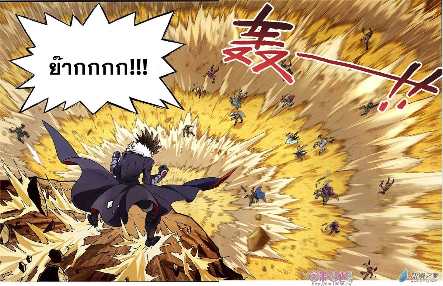 อ่านการ์ตูน Demon King's Counterattack! 2 ภาพที่ 10