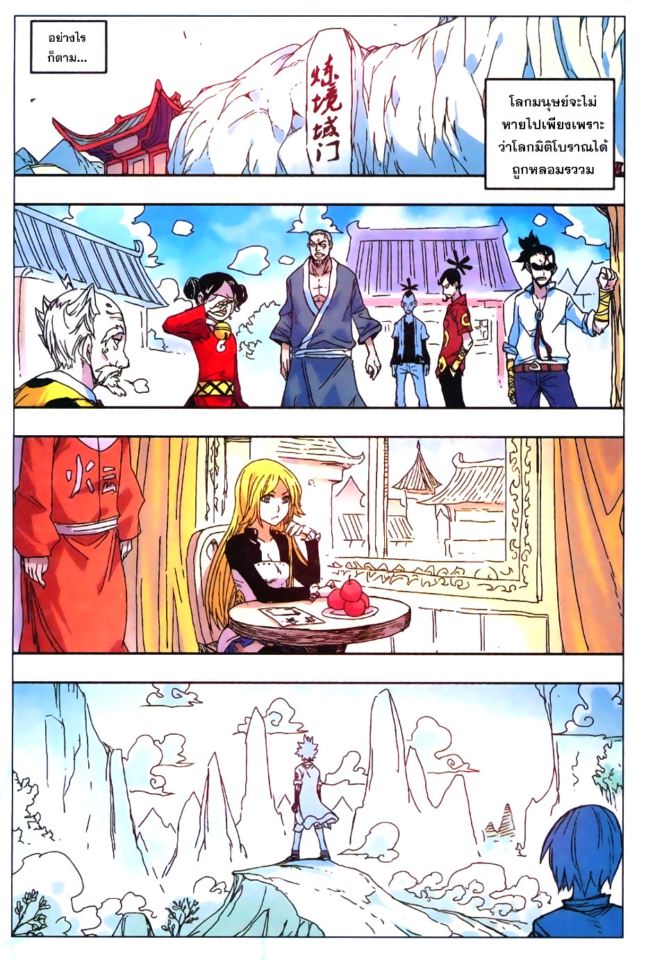 อ่านการ์ตูน Zui Wu Dao 54 ภาพที่ 19