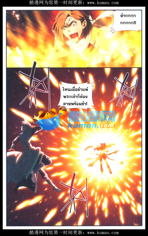 อ่านการ์ตูน Doupo Cangqiong 178 ภาพที่ 20