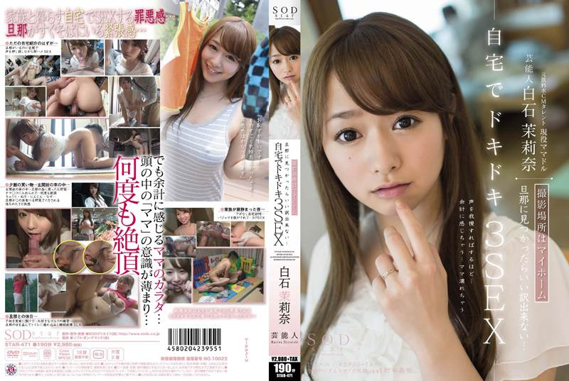 STAR-471 - Shiraishi Marina - The Celebrity Marina Shiraishi . Filming In Her Own Home. If My Husband Finds Out, I'll Have No Excuses... 3 Thrilling Fucks At Home