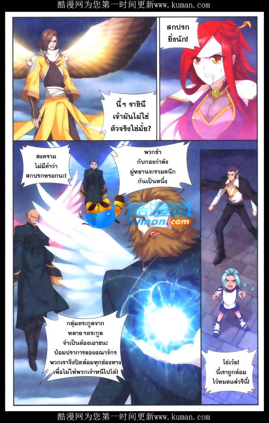 อ่านการ์ตูน Doupo Cangqiong 176 ภาพที่ 14