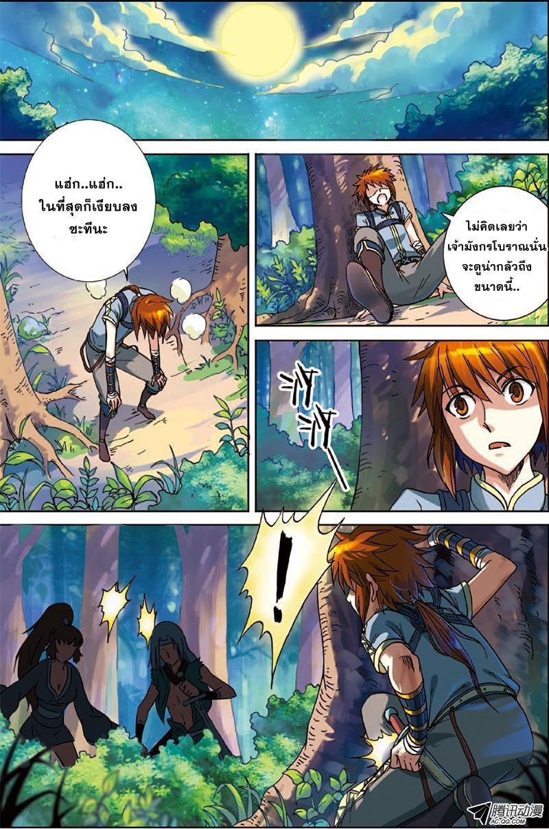 อ่านการ์ตูน World of Immortals 2 ภาพที่ 7