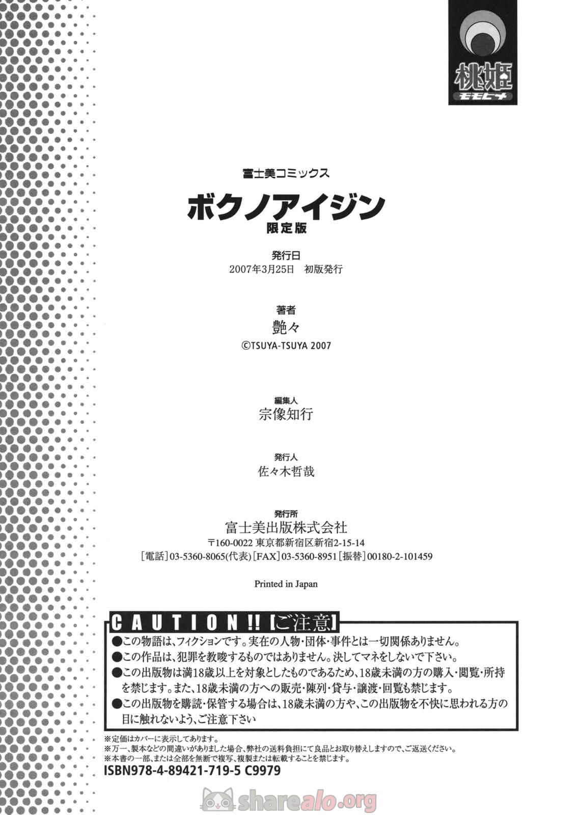 [ Boku no Aijin Manga Hentai de TsuyaTsuya ]: Comics Porno Manga Hentai [ MRMmY12E ]