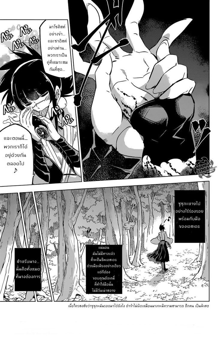 อ่านการ์ตูน Akame ga Kiru ตอนที่ 78 หน้าที่ 32