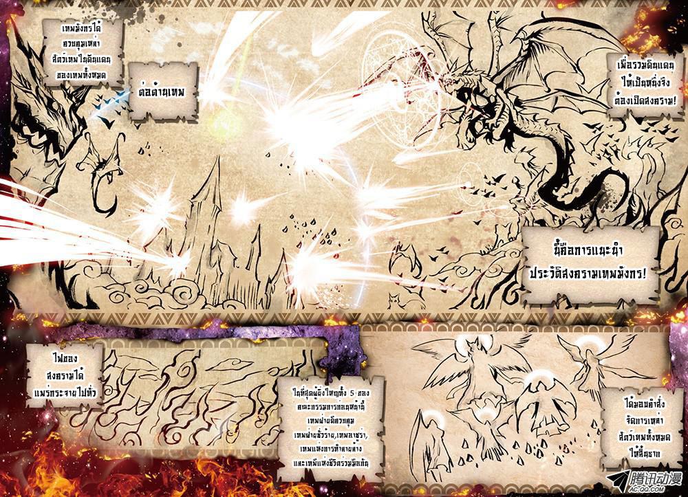 อ่านการ์ตูน Douluo Dalu – Legend of The Gods' Realm 20(11) ภาพที่ 14