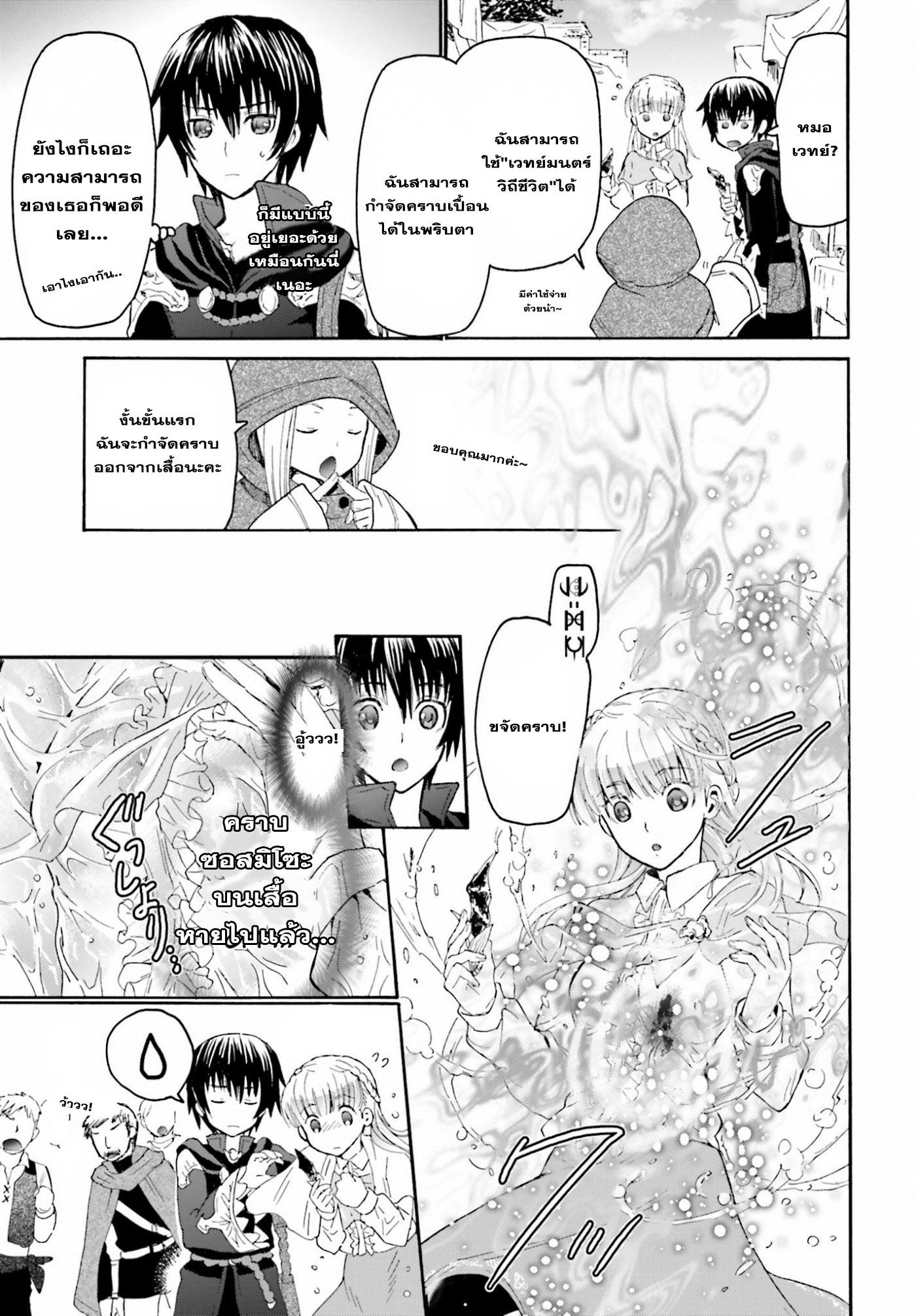 อ่านการ์ตูน Death March kara Hajimaru Isekai Kyousoukyoku 4 ภาพที่ 9