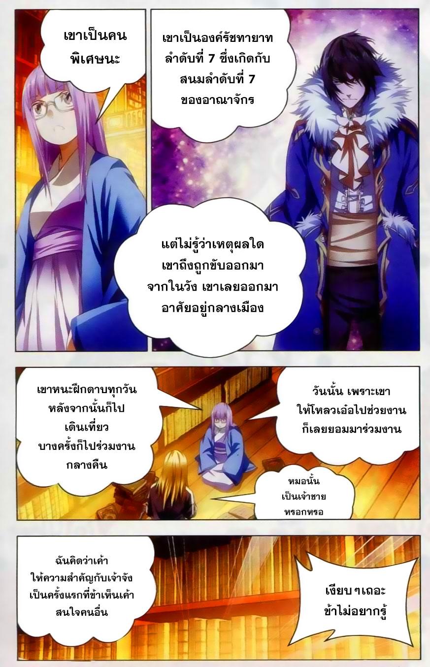 อ่านการ์ตูน The Magic Chef of Ice and Fire 21 ภาพที่ 22