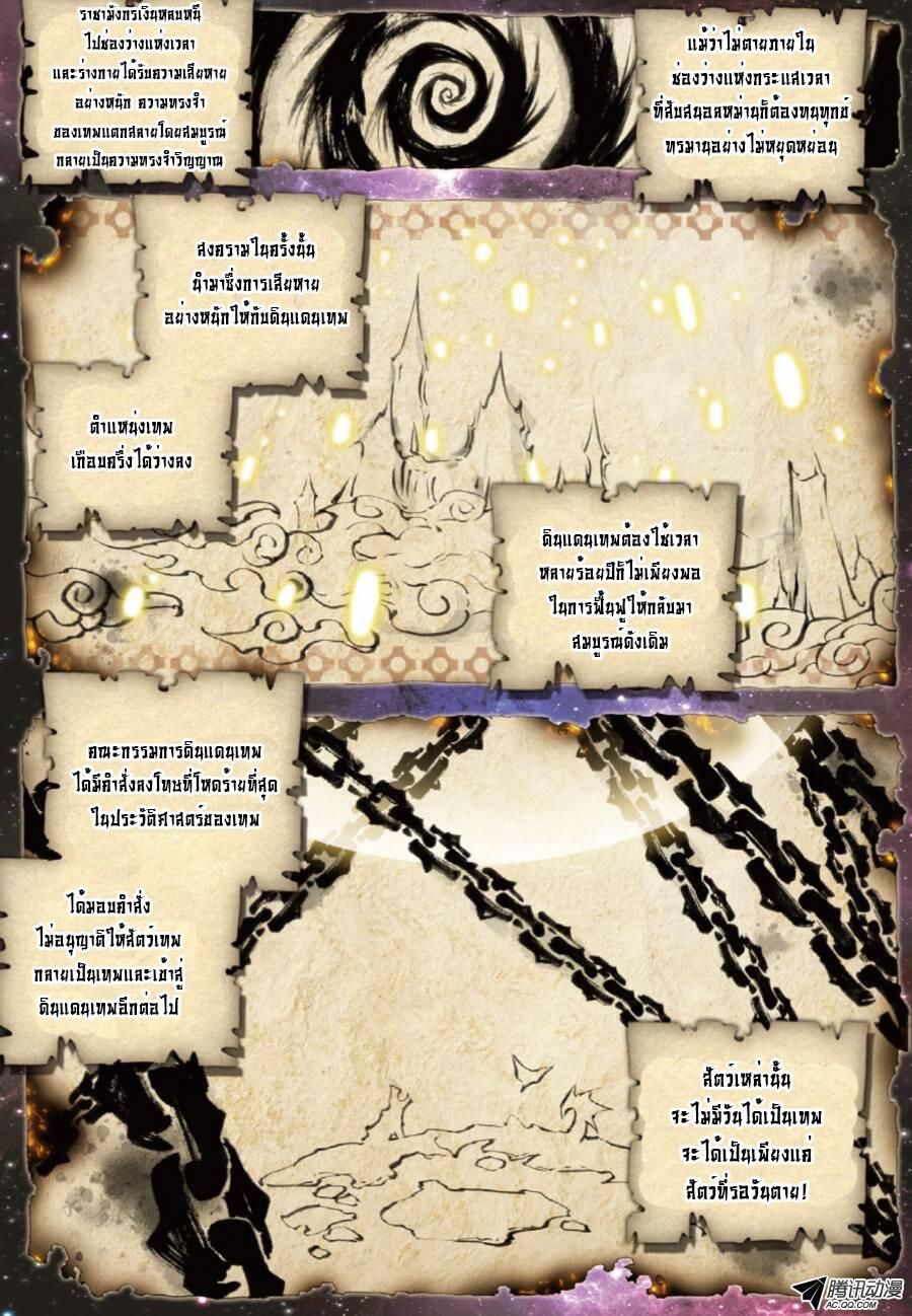 อ่านการ์ตูน Douluo Dalu – Legend of The Gods' Realm 20(11) ภาพที่ 17