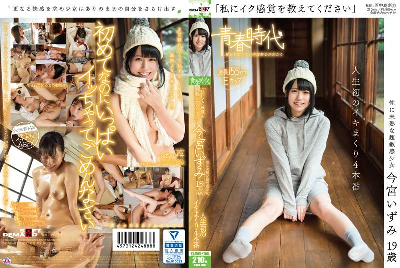 """SDAB-010 - Imamiya Izumi - """"Please Let Me Experience Orgasm"""" Curious 19-Year-Old Girl Izumi Imamiya Happens To Have A Super-Sensitive Body - She Experiences Her First Orgasm!"""