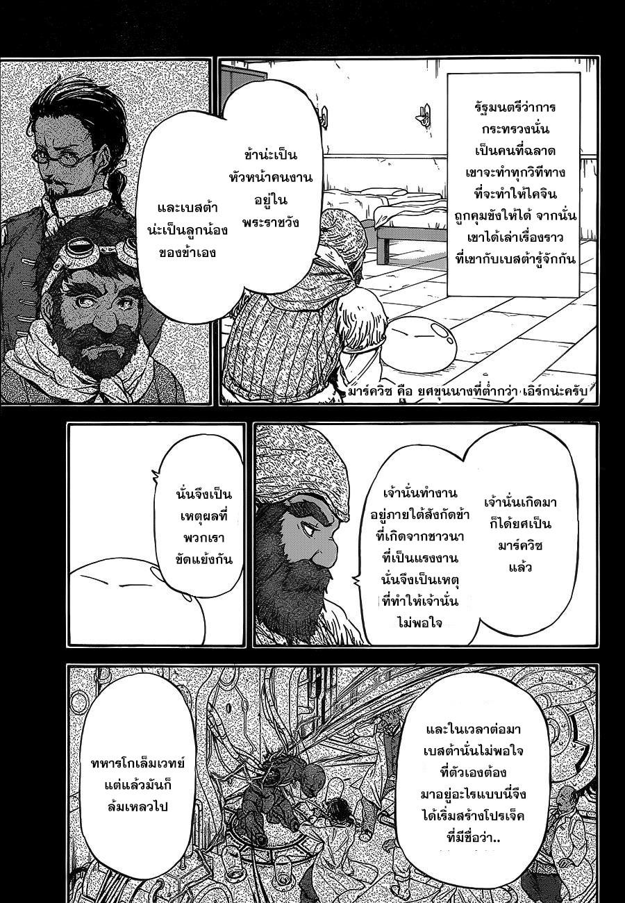 อ่านการ์ตูน Tensei Shitara Slime Datta Ken 7 ภาพที่ 6