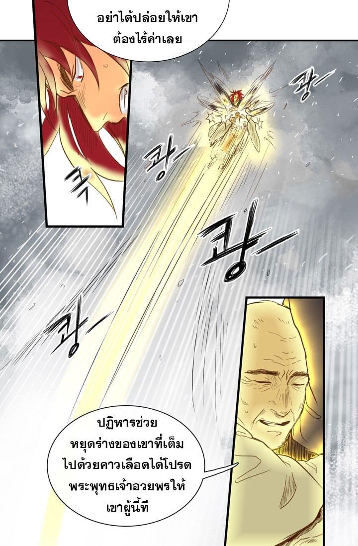 อ่านการ์ตูน The Scholar's Reincarnation 1 ภาพที่ 43
