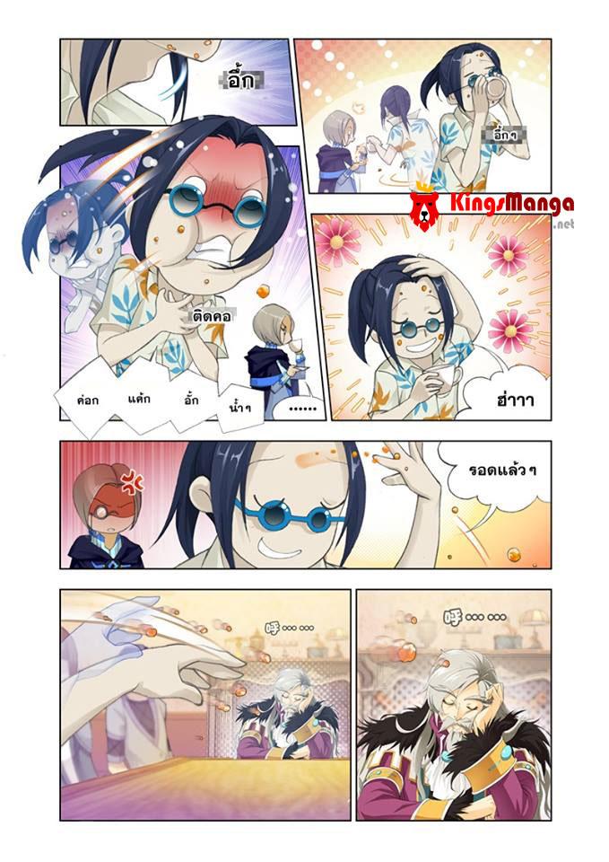 อ่านการ์ตูน Kuang shen 18 ภาพที่ 7