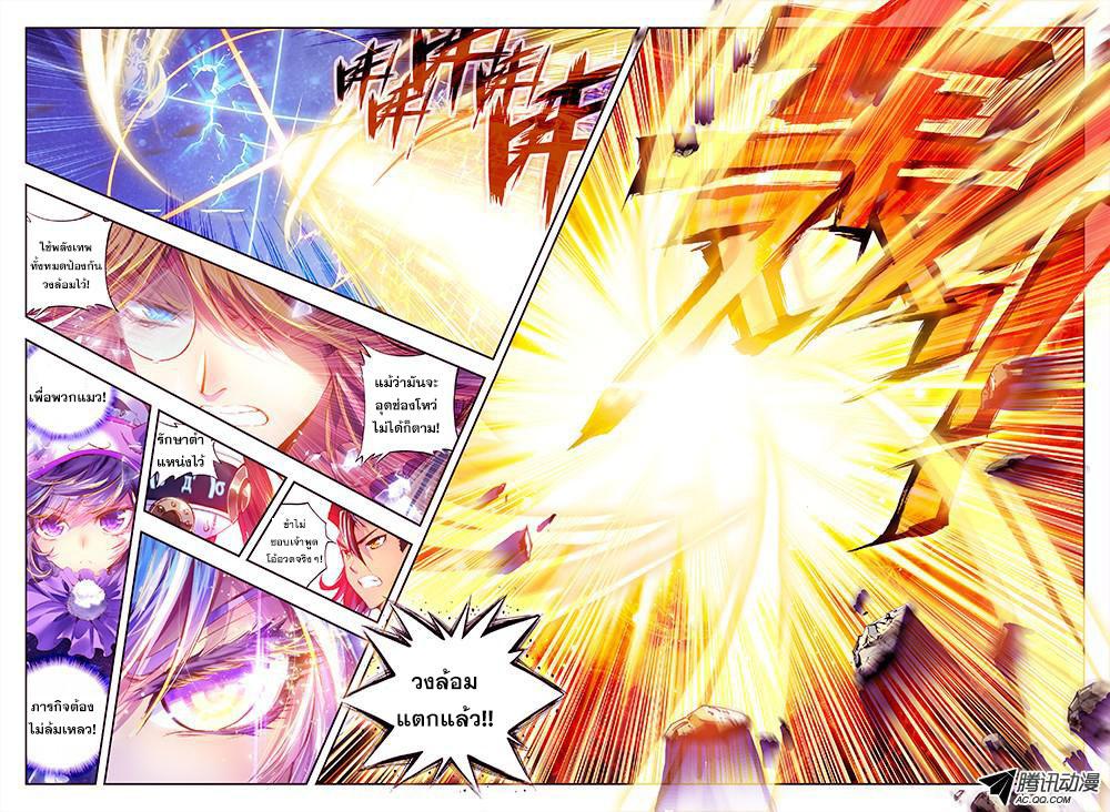 อ่านการ์ตูน Douluo Dalu – Legend of The Gods' Realm 19(1) ภาพที่ 19