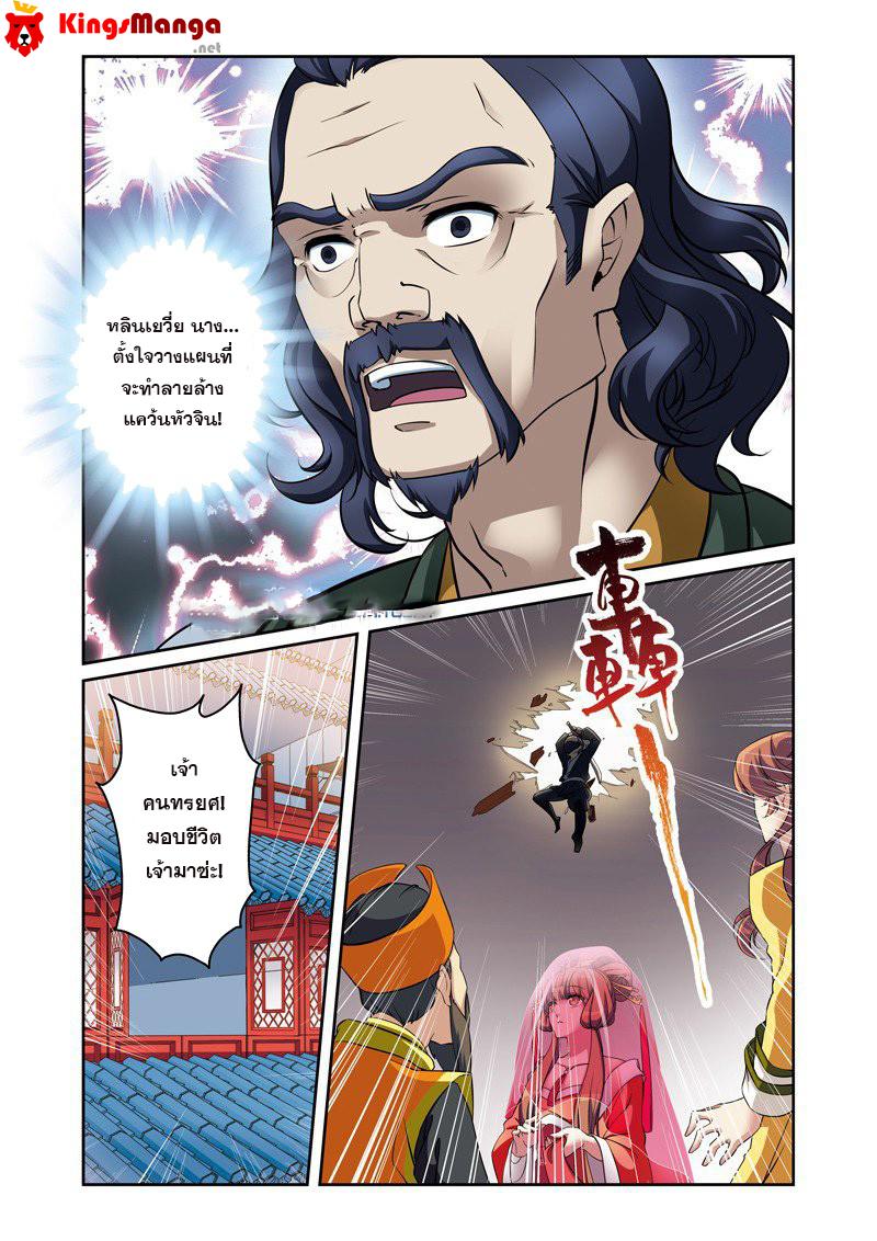 อ่านการ์ตูน Descent of the Phoenix 31 ภาพที่ 4