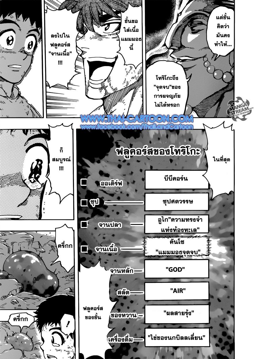 อ่านการ์ตูน Toriko ตอนที่ 394 หน้าที่ 3