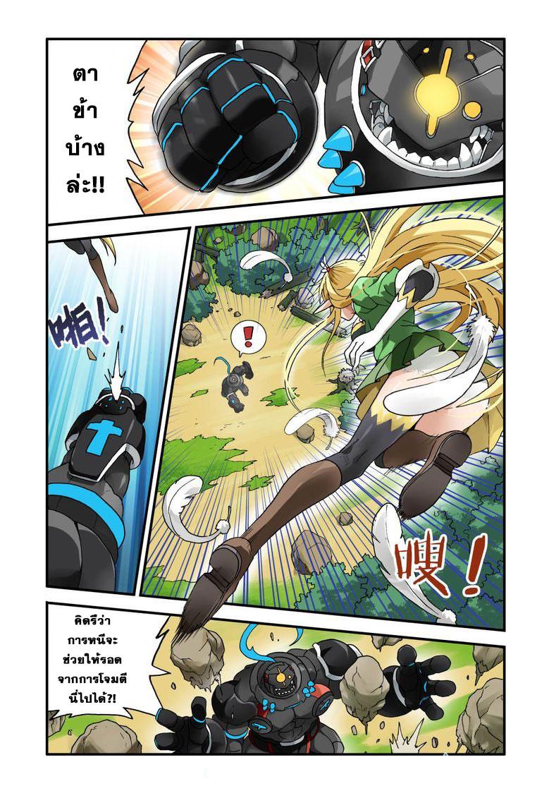 อ่านการ์ตูน Demon King's Counterattack! 4 ภาพที่ 10