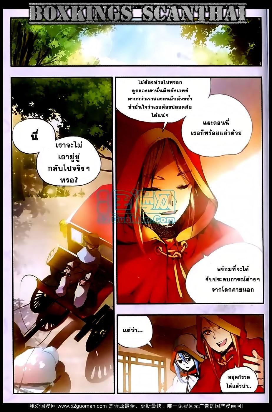 อ่านการ์ตูน Shanlian de Sishen 26 ภาพที่ 2