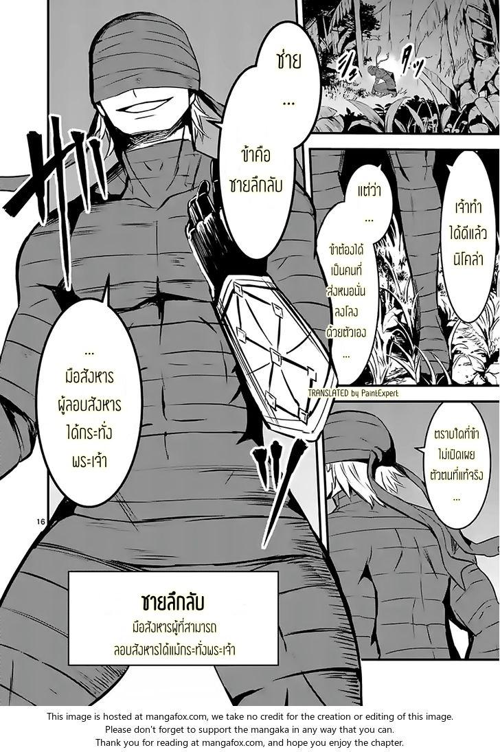 อ่านการ์ตูน Yuusha ga Shinda! ตอนที่ 66 หน้าที่ 16