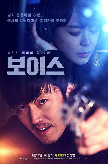 「聲音韓劇 劇情」的圖片搜尋結果