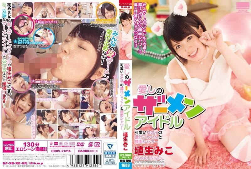HODV-21215 - Hanyu Miko - Lovely Semen Idol - Cute Girl's Cum Swallowing And Facials Miko Hanyu
