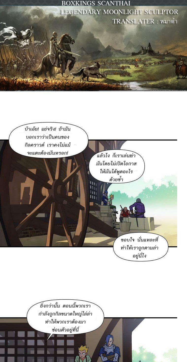 อ่านการ์ตูน Legendary Moonlight Sculptor 64 ภาพที่ 2